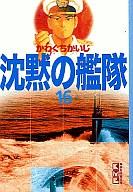 沈黙の艦隊(文庫版) 全16巻セット / かわぐちかいじ