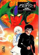 デビルマン(1997年文庫版)全5巻セット / 永井豪