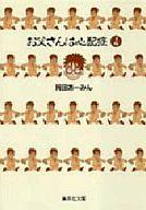 お父さんは心配症 文庫版 全4巻セット / 岡田あーみん