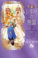 シネマの帝国(文庫版) 全2巻セット / 赤石路代