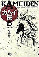 カムイ伝 文庫新装版 全15巻セット / 白土三平