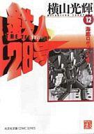 ランクB)鉄人28号(光文社文庫版) 全12巻セット / 横山光輝