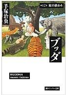 ブッダ(文庫版)全12巻セット / 手塚治虫