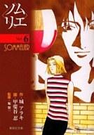 ソムリエ(文庫版) 全6巻セット / 甲斐谷忍