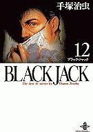 BLACK JACK (文庫版)箱入り 1~12巻セット / 手塚治虫