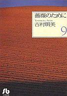 薔薇のために 文庫版 全9巻セット / 吉村明美