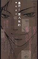 暴君と愛人契約 / 神代京子