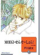 文庫判コミック)MOEGI・せんせーしょん!(1) / 戸川視友