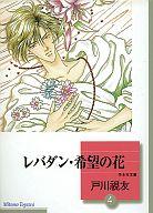 文庫判コミック)レバダン・希望の花(4) / 戸川視友