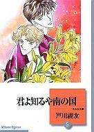 文庫判コミック)君よ知るや南の国(5) / 戸川視友