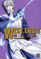 文庫判コミック)WEST END(3) / 葵二葉/紅三葉