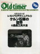 Old-timer SPECIAL ISSUE ケルン石塚の世界&逸品工具大全
