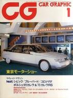 CAR GRAPHIC 1984年1月号 カーグラフィック
