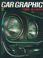 CAR GRAPHIC 1972年12月臨時増刊号