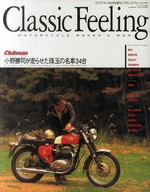 Classic Feeling MOTORCYCLE MAKES A MAN