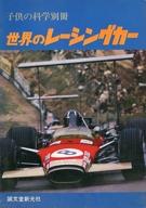 子供の科学別冊 世界のレーシングカー