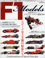 FORMULA1 Models