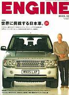 ENGINE 2005年12月号 エンジン
