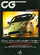 CG CAR GRAPHIC 2002/06 カーグラフィック