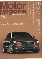 Motor Magazine 2010年5月号 no.658