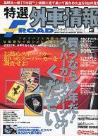 特選 外車情報 F-ROAD No.262 2007年3月号