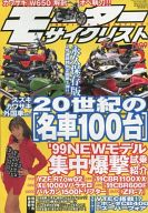 モーターサイクリスト 1999年2月号