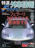 特選外車情報F-ROAD(エフロード) 2000年10月号