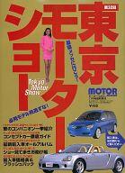 第32回東京モーターショー モーターマガジン1997年11月号増刊