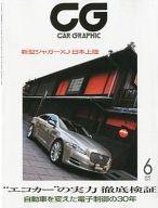 CG CAR GRAPHIC 2010/6 カーグラフィック