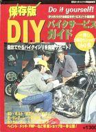D.I.Yバイクサービスガイド 自分でやるバイクいじり完璧サポート 1998年1月号