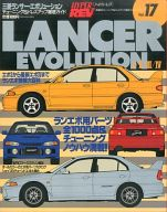HYPER REV Vol.17 LANCER EVOLUTION I/II/III/IV