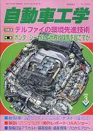 自動車工学 2007年3月号