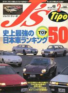 J's Tipo ジェイズティーポ 1997年2月号 No.49