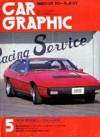 CAR GRAPHIC 1977年05月号 カーグラフィック