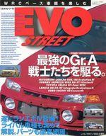 WRCベース車輌を楽しむ EVO STREET
