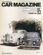scramble car magazine No.95 1987年07月号