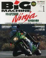 ビッグマシン 1998年1月号