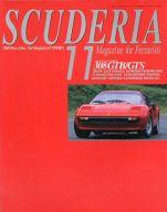 SCUDERIA 1997年11-12月号 No.11 Car Magazine 1997年11月号増刊