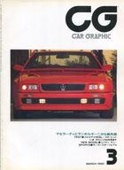 CG CAR GRAPHIC 1990年3月号 カーグラフィック