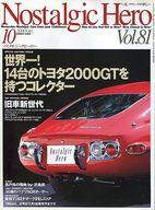 Nostalgic Hero 2000/10 Vol.81
