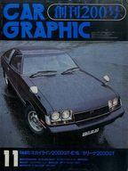 CAR GRAPHIC 1977年11月号 カーグラフィック