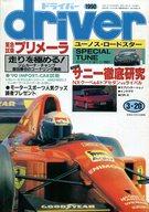 driver 1990年3月20日号 ドライバー