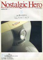 Nostalgic Hero 1991/8 Vol.26