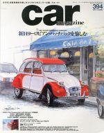 car MAGAZINE 2011年4月号 NO.394 カーマガジン