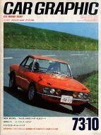 CG CAR GRAPHIC 1979年10月号 カーグラフィック