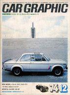 CG CAR GRAPHIC 1974年12月号 カーグラフィック