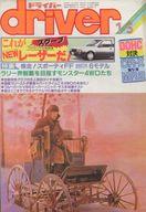 driver 1985年1月5日号 ドライバー