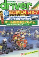 driver 1985年11月20日号 ドライバー