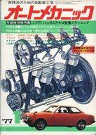 オートメカニック 1977年1月号