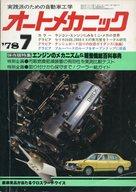 オートメカニック 1978年7月号